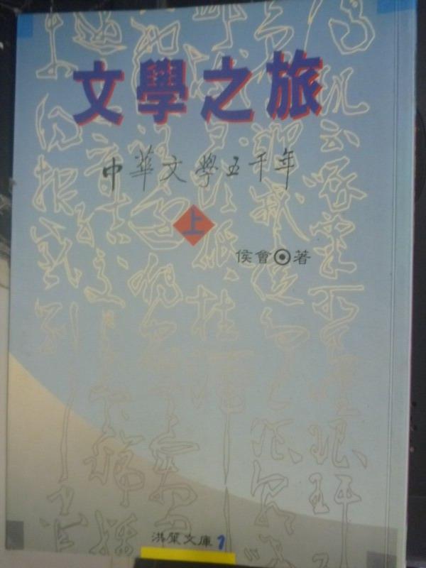 【書寶二手書T6/文學_INA】文學之旅:中華文學五千年(上冊)_侯會