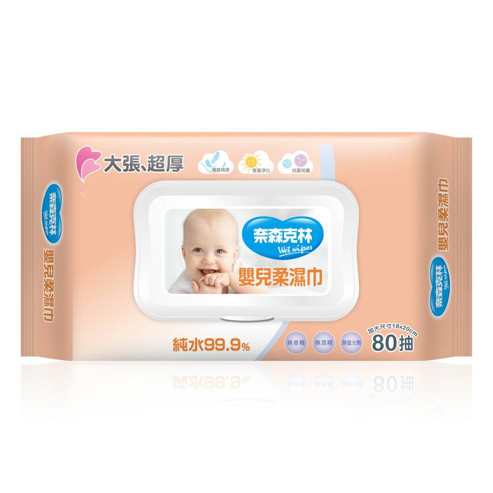 奈森克林嬰兒純水厚實加大柔濕巾掀蓋80抽/包 市售最大尺寸18x20cm 雙倍厚度 雙倍水份