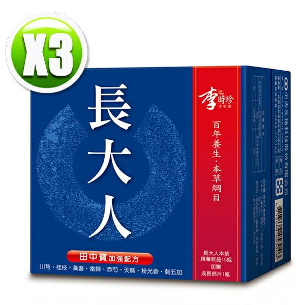 李時珍 長大人本草精華飲(男生)(15入+1瓶成長精華錠)x3