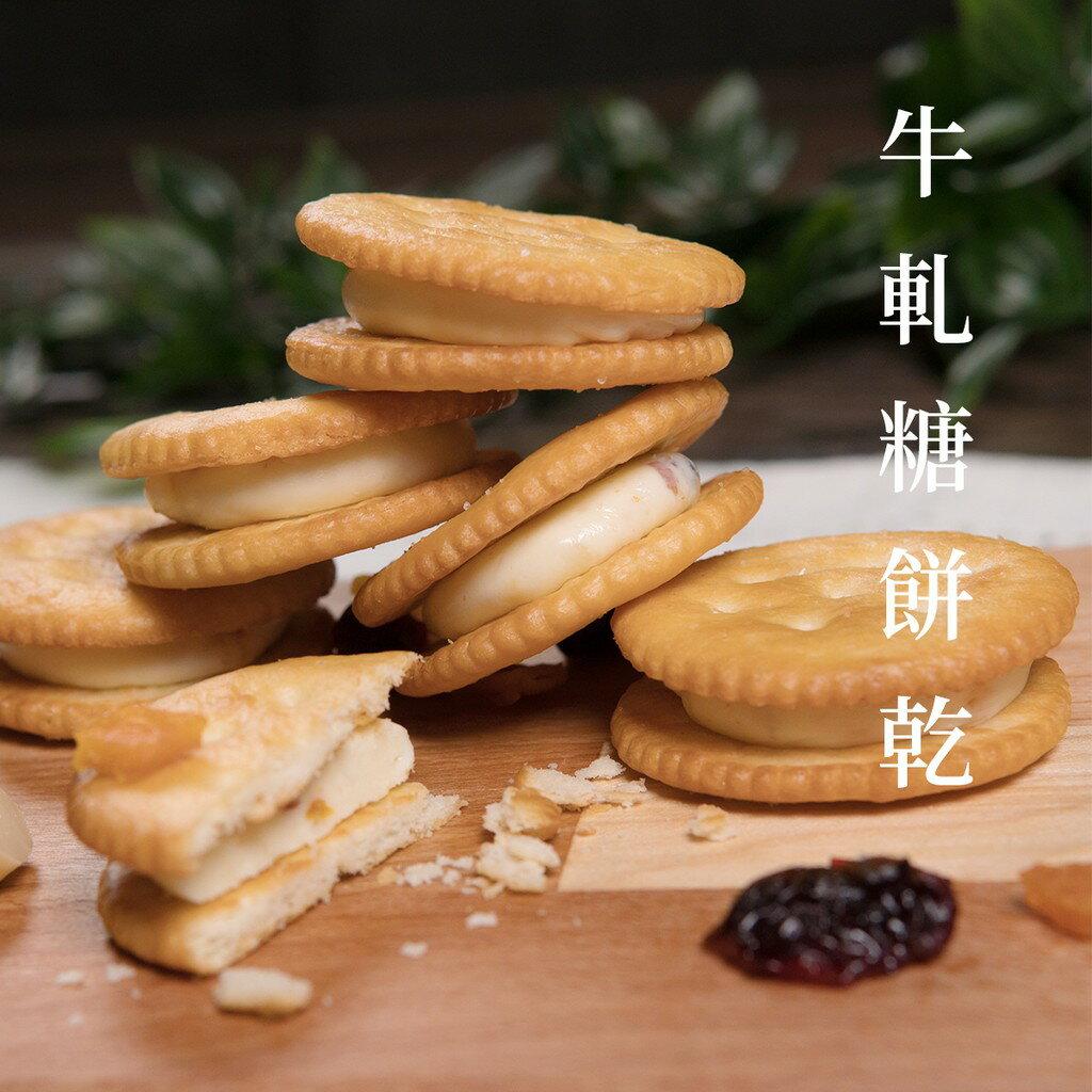 【心心甜心屋禮盒系列】無蔥牛軋糖餅乾 0