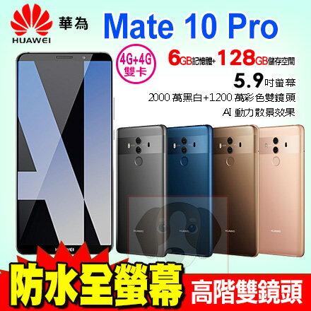 華為 Mate 10 PRO 6G/128G 6吋 第三代徠卡認證雙主相機 智慧型手機 0利率 免運費