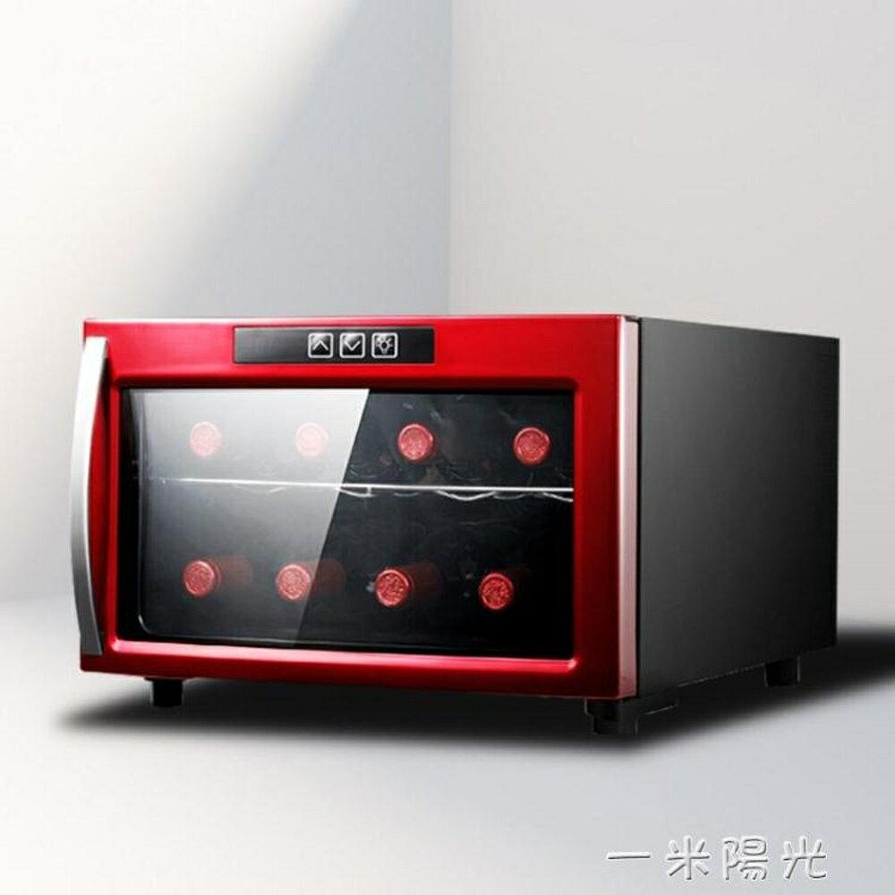 【免運】電子紅酒櫃 恒溫酒櫃 家用小型迷你冷藏櫃展示櫃冰吧 WD 一米陽光 喜迎新春 全館8.5折起