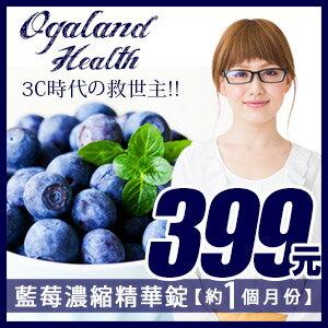 樂天 商場 ogaland 藍莓 藍莓錠 【約1個月份】 手機 日本進口保健食品