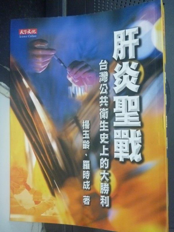 【書寶二手書T1/醫療_INU】肝炎聖戰_楊玉齡,羅時成