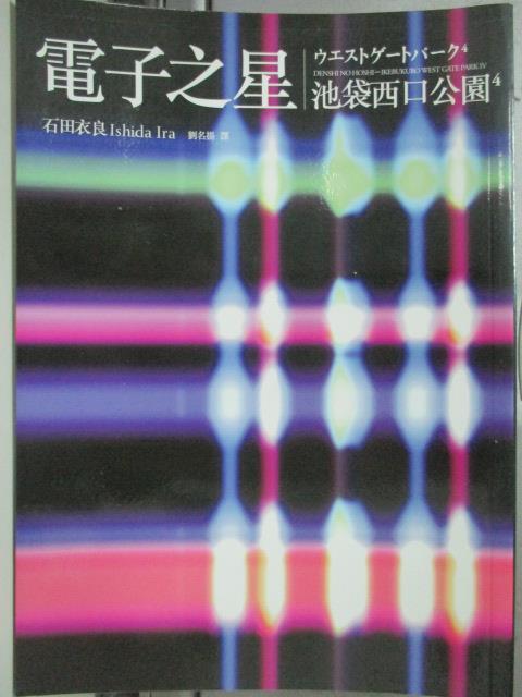 【書寶二手書T2/翻譯小說_HSU】電子之星:池袋西口公園 4_劉明揚, 石田衣良