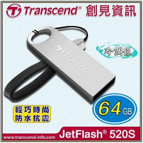 【創見】JF520S 64G USB2.0冷調銀防水碟/隨身碟 TS64GJF520S