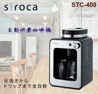 消暑廚房家電到【佳麗寶】- (日本SIROCA)自動研磨咖啡機【STC-408】