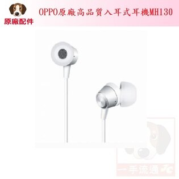 OPPO原廠高品質入耳式耳機MH130耳塞式耳機原廠配件