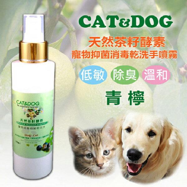 攝彩@CAT&DOG天然茶籽酵素寵物乾洗手噴霧150ml(青檸)消毒抑菌草本除臭低敏溫和驅蟲貓狗適用台灣製