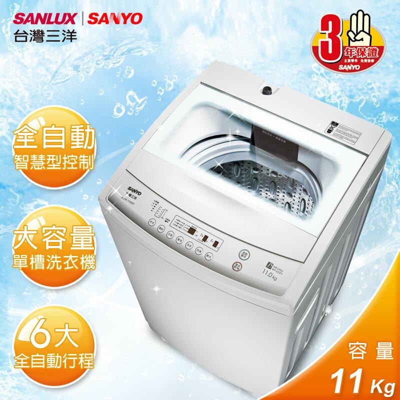 <br/><br/>  【台灣三洋SANLUX】11kg單槽洗衣機(ASW-110HTB)<br/><br/>