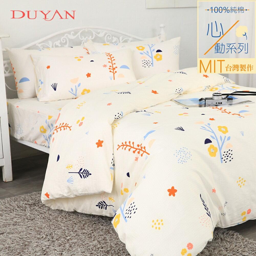 《DUYAN 竹漾》100%精梳純棉單人/雙人床包被套【四季花香】台灣製 雙人 單人 加大 床罩 鋪棉兩用被