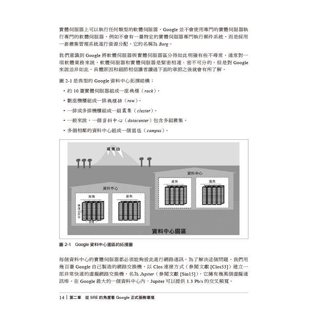網站可靠性工程|Google的系統管理之道 2
