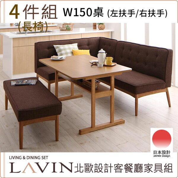 林製作所 株式會社:【日本林製作所】LAVIN客餐廳兩用系列4件組(W150cm餐桌+沙發x1+扶手沙發x1+長凳x1)