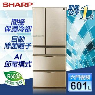 【SHARP夏普】601公升變頻六門對開式冰箱。星鑽棕/SJ-XF60AT-T