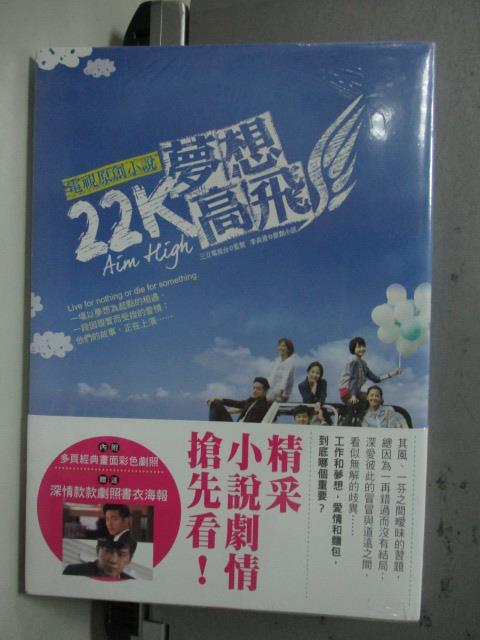 【書寶二手書T1/一般小說_LLS】22K夢想高飛電視原創小說_三立電視台_未拆封