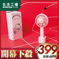 【領券折後$359】 Hello Kitty手持+桌立兩用扇HK-2004-生活工場-生活工場-居家生活推薦