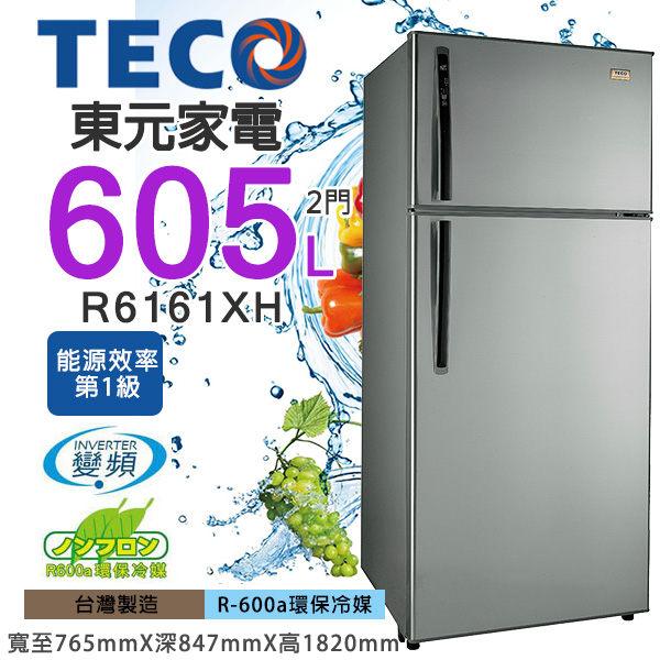 TECO東元 605公升 二門變頻冰箱【R6161XH】節能環保