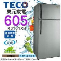 世界地球日,環保愛地球到TECO東元 605公升 二門變頻冰箱【R6161XH】節能環保
