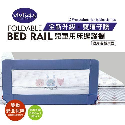 【ViVibaby】床邊安全護欄110*70cm-藍色(K02721)★衛立兒生活館★