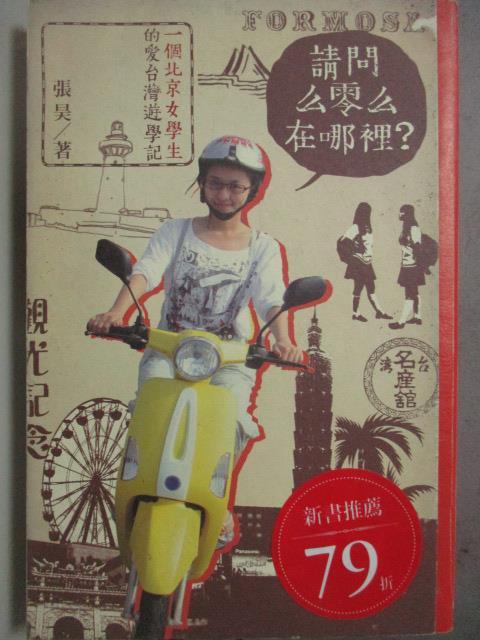 【書寶二手書T1/旅遊_JNL】請問麼零麼在哪裡_一個北京女學生的愛台灣遊學記_張昊