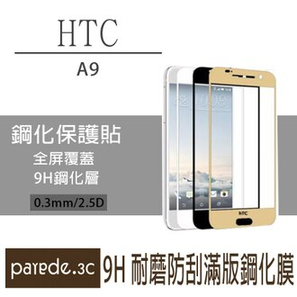 滿版9H鋼化玻璃膜 HTC A9 防爆 耐刮 保護貼 保護膜 玻璃貼 帶色邊 非3D膜【Parade.3C派瑞德】