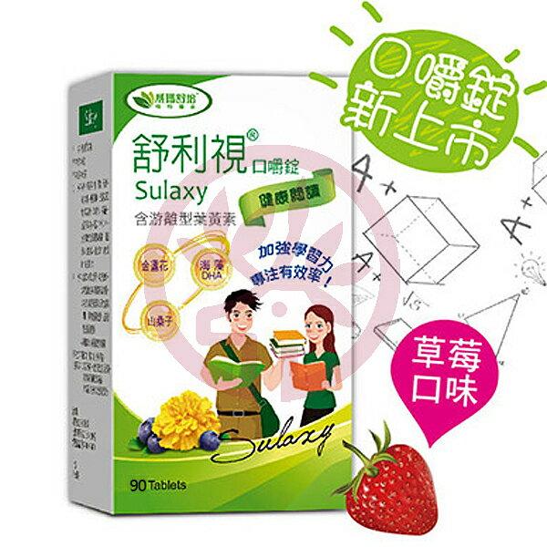 威瑪舒培 舒利視葉黃素口嚼錠(草莓口味) 90顆/盒x1