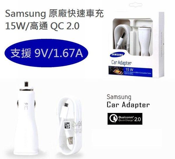 三星【原廠快速車充】極速車充組 9V/1.67A【車充頭+充電傳輸線】Note4 Note5 N910U Note Edge S6 S6 Edge G9250 S7 Edge