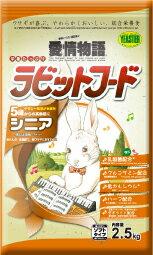 ?Double妹寵物? 日本YEASTER 愛情物語鋼琴兔【添加乳酸菌】五歲以上老兔2.5kg