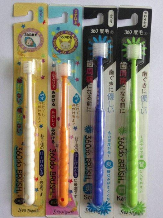 【限量發售】 日本 STB 360度牙刷 刷牙無死角 預防牙周病 牙齦出血 細軟毛 阿卡將可參考 不挑色