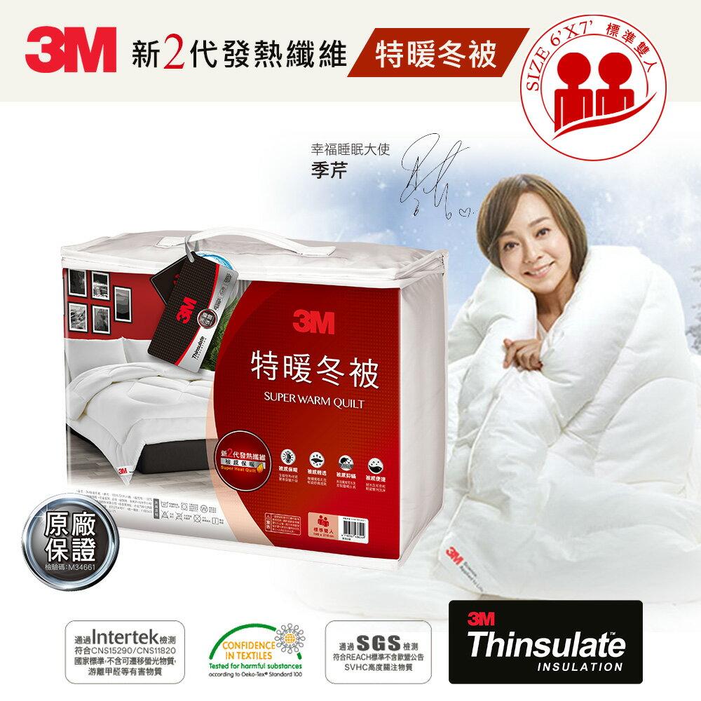 3M 新2代發熱纖維可水洗特暖冬被NZ500(標準雙人6x7)