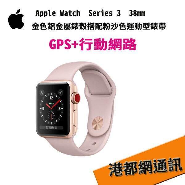 蘋果AppleWatchSeries3(GPS+行動網路)金色鋁金屬錶殼+粉沙色運動型錶帶(38MM)
