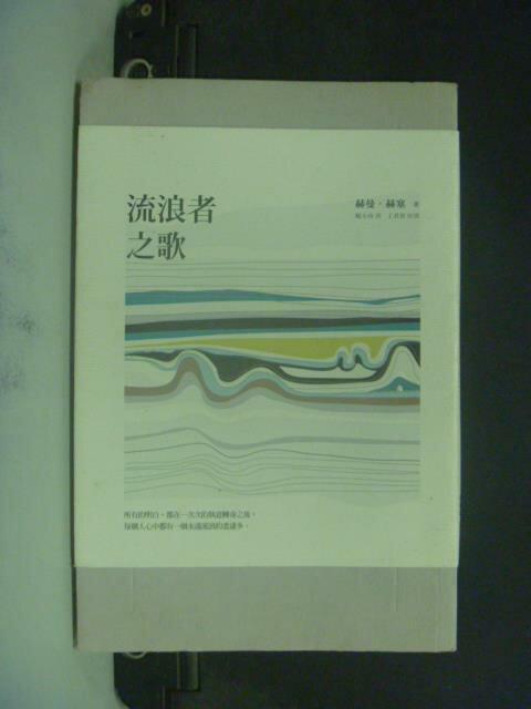 【書寶二手書T6/翻譯小說_JKC】流浪者之歌_赫曼‧赫塞