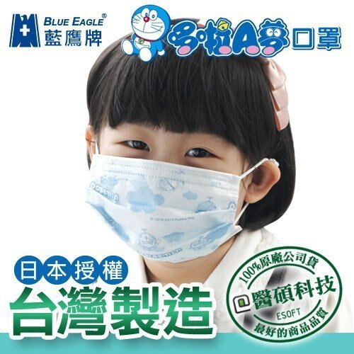 【限量供應】台灣製 藍鷹牌哆啦A夢三層式水針布口罩 1包3枚入 3D口罩 成人口罩 試用包