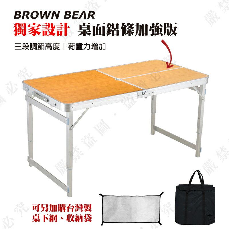 【露營趣】BROWN BEAR DS-214 桌面鋁條加強版 折疊桌 鋁合金 摺疊桌 露營桌 休閒桌 野餐桌 烤肉桌