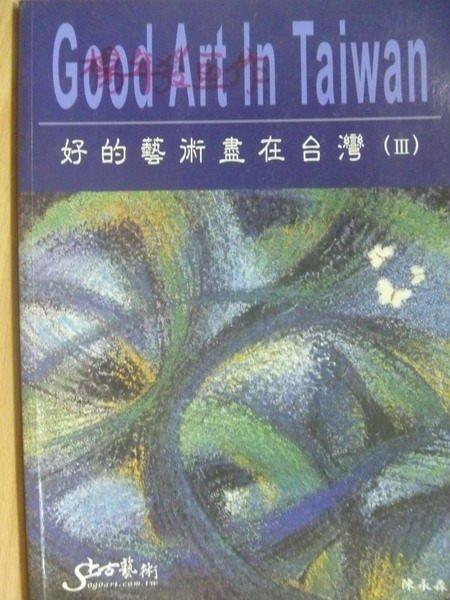 ~書寶 書T2/藝術_XDY~好的藝術盡在 ^(III^)_Good Art in Tai