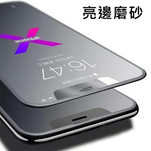 AG-9D亮邊磨砂滿版鋼化膜 三星 A71 / A71(5G) 磨砂霧面防指紋保護貼 電競手遊手機保護膜