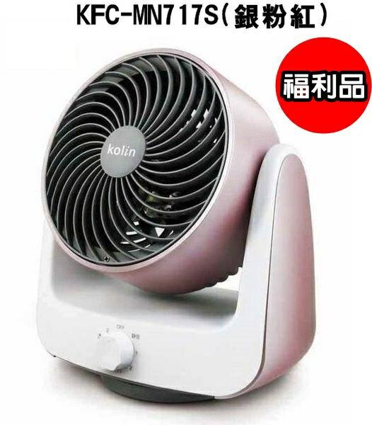 (福利品)【歌林】7吋超靜音擺頭循環扇(銀粉紅)KFC-MN717S 保固免運-隆美家電