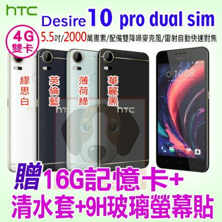 HTC Desire 10 pro 4/64G 贈16G記憶卡+清水套+9H玻璃螢幕貼 旗艦機等級拍照 智慧型手機 免運費