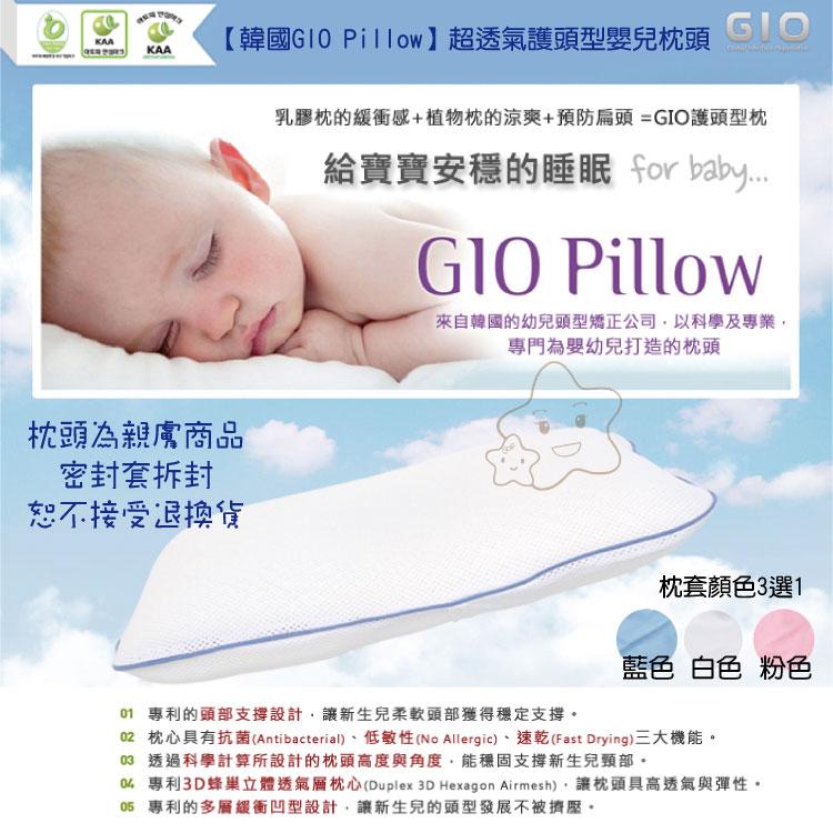 【大成婦嬰】韓國GIO Pillow 超透氣護頭型嬰兒枕頭 (S號、M號) 新生兒起適用 防扁頭 防?