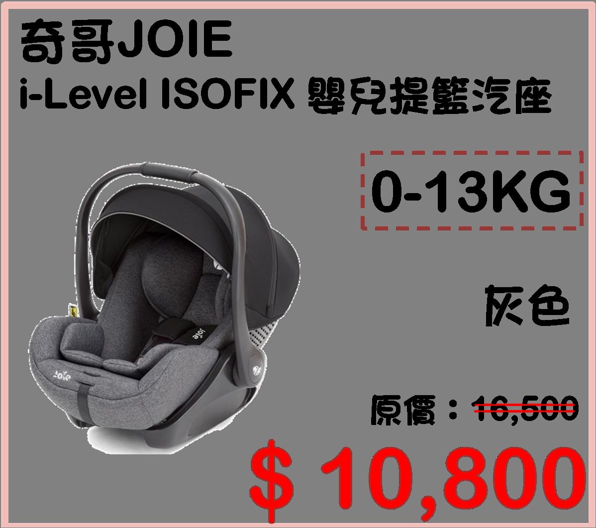 【買就送滑步車】JOIE  i-Level  ISOFIX  嬰兒提籃汽座 灰色 JBD82100A 0