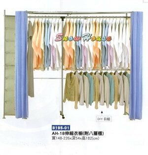╭☆雪之屋居家生活館☆╯R994-01防塵伸縮衣櫥衣櫃衣架DIY自組
