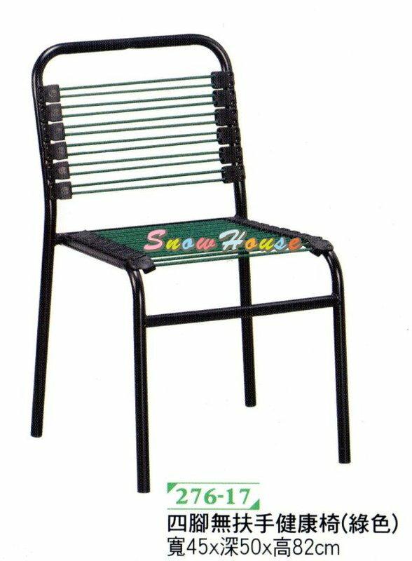 ╭☆雪之屋居家生活館☆╯P297-16四腳無扶手健康椅/休閒椅/躺椅