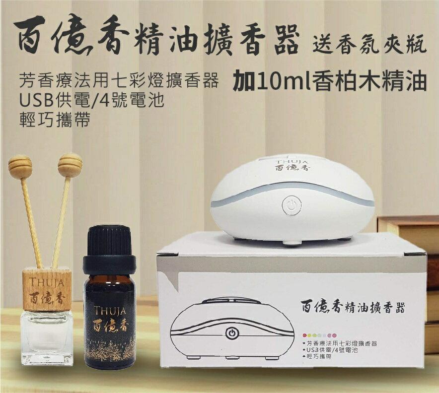 百億香-精油擴香器+香柏木精油10ml(送車用香氛夾瓶)