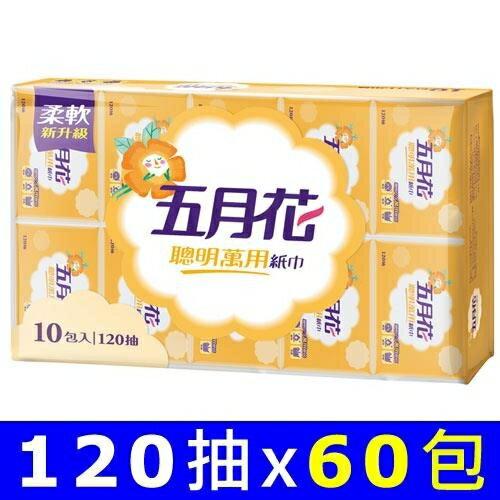 五月花 聰明萬用抽取式紙巾120抽x10包x6袋/箱 (2016升級版) 原價565,限時特惠
