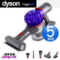 戴森Dyson到[全店97折][建軍電器] Dyson V7 trigger(五吸頭版)使用延長至30分 (V8 V6可以參考)