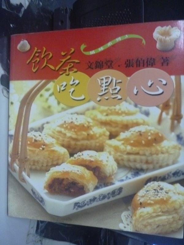 【書寶二手書T7/餐飲_YED】飲茶吃點心_文錦堂