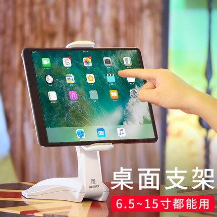 平板支架 Remax平板電腦支架蘋果iPad懶人手機架mini折疊2019華為m6落地平果學生桌面air支撐matepad架子萬能通用神器『CM3143』