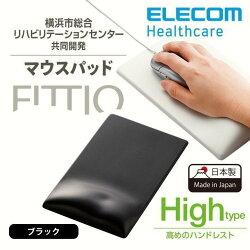 《日本製》日本 ELECOM FITTIO 疲勞減輕 滑鼠墊(High type) MP-116BK