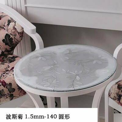 【1.5mm軟玻璃圓桌桌墊-140圓形-1款組】PVC桌布防水燙油免洗膠墊(可定制)-7101001
