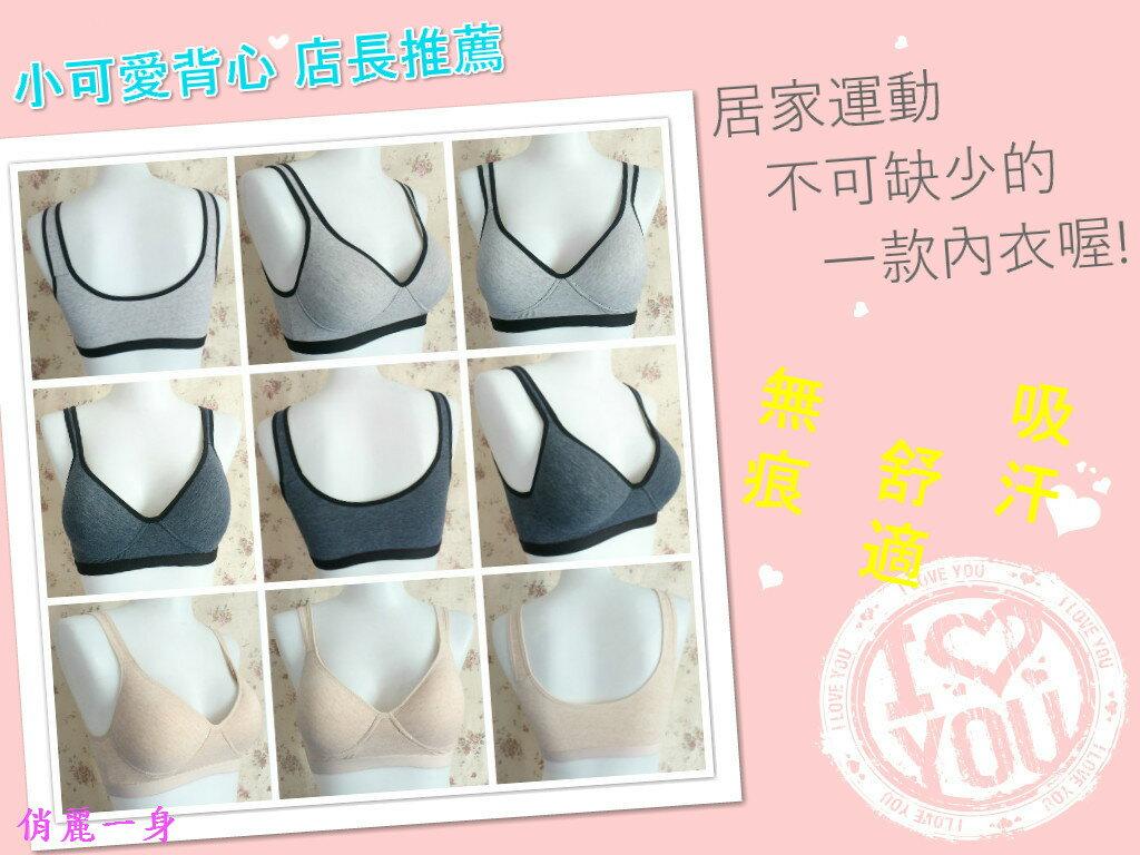 無鋼絲運動型內衣瑜珈有氧運動居家休閒胸罩式襯墊設計M / L /XL俏麗一身B21607